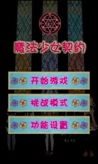 魔法少女契约截图(2)