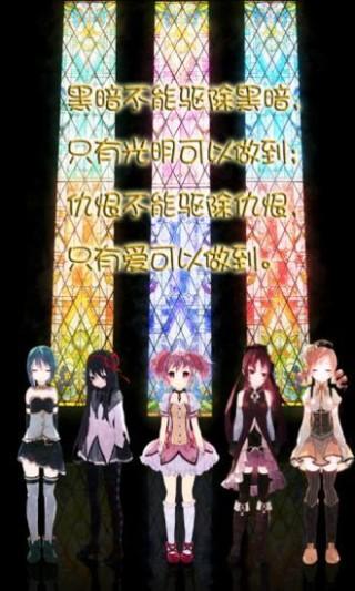 魔法少女契约截图(1)