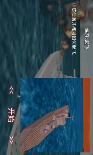 太平洋空战汉化版截图(4)