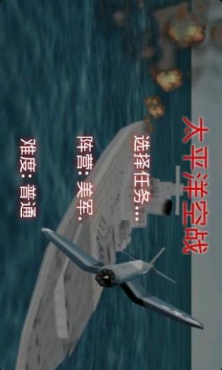 太平洋空战汉化版截图(5)