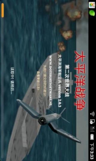 太平洋空战汉化版截图(6)