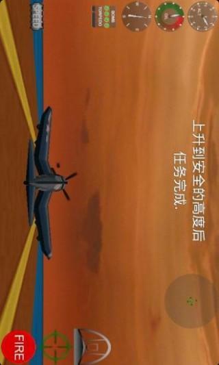 太平洋空战汉化版截图(3)
