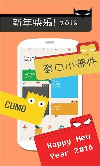 Cumo - Memo Note Todo Widget截图(1)