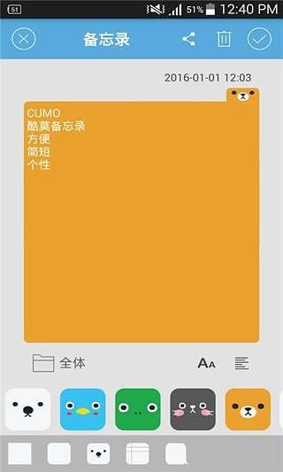 Cumo - Memo Note Todo Widget截图(4)