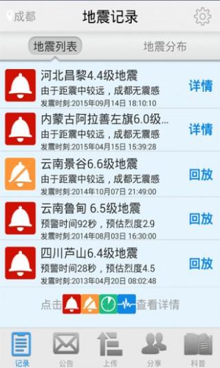 地震預警app截圖(1)