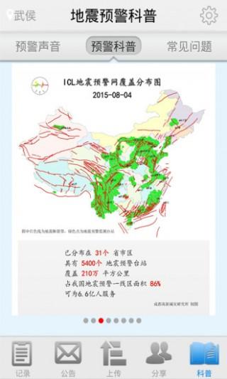 地震预警app截图(5)
