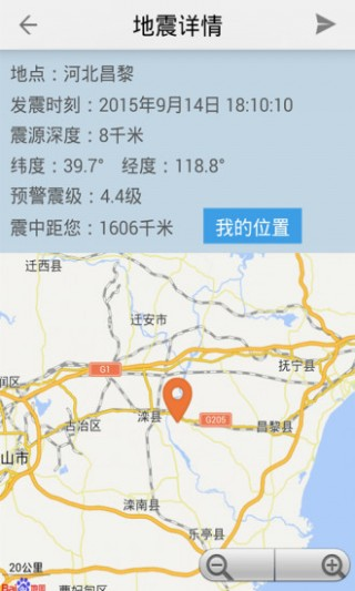 地震预警app截图(2)