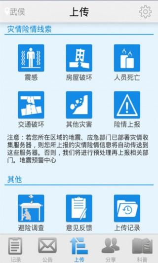地震预警app截图(4)