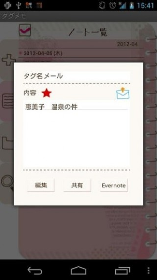 标签备忘录截图(1)