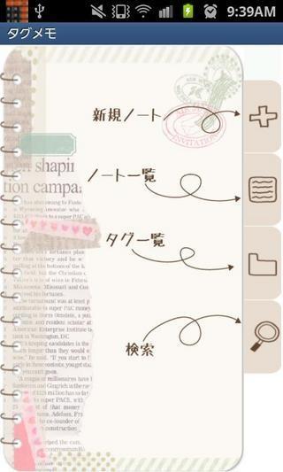 标签备忘录截图(3)
