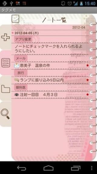 标签备忘录截图(4)