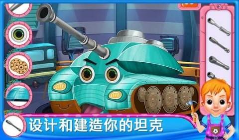 坦克日托儿童游戏截图(1)