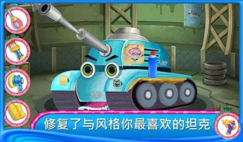 坦克日托儿童游戏截图(4)