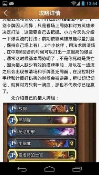 炉石传说攻略截图(6)