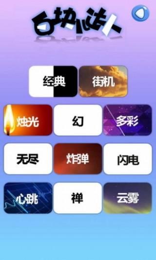 白块儿达人安卓版截图(1)