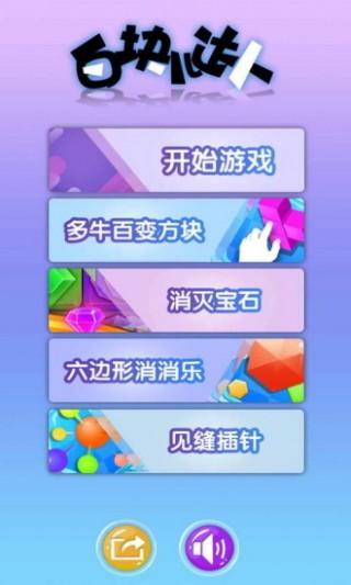 白块儿达人安卓版截图(5)