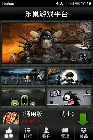 乐巢游戏平台截图(5)