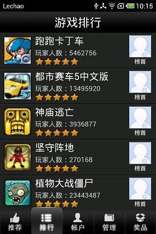 乐巢游戏平台截图(6)