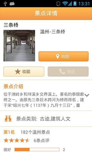 温州城市指南截图(2)