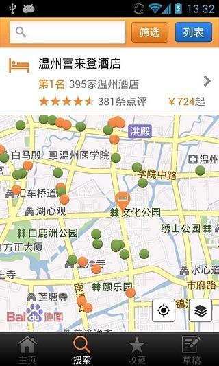 温州城市指南截图(1)