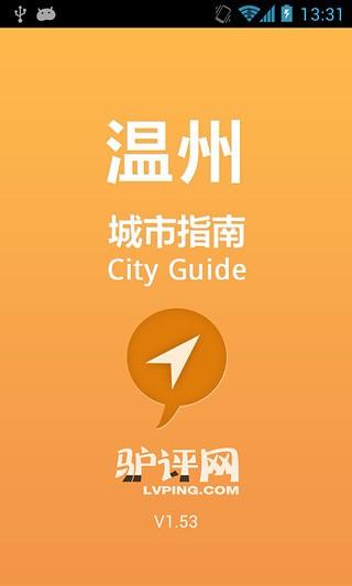 温州城市指南截图(3)