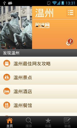 温州城市指南截图(4)
