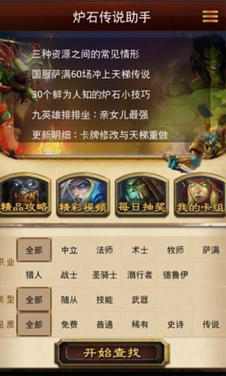 炉石传说图鉴截图(3)