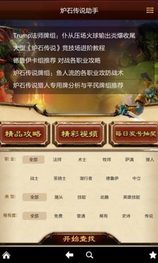 炉石传说图鉴截图(4)