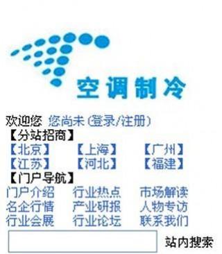 空调制冷截图(1)