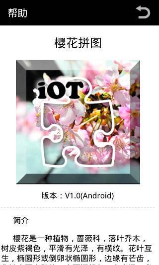 樱花拼图免费版截图(1)