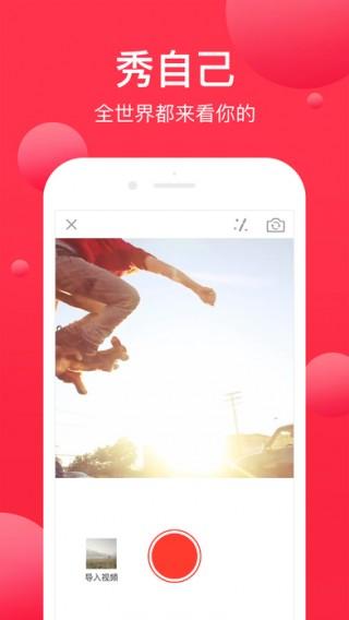 西瓜視頻app截圖(1)