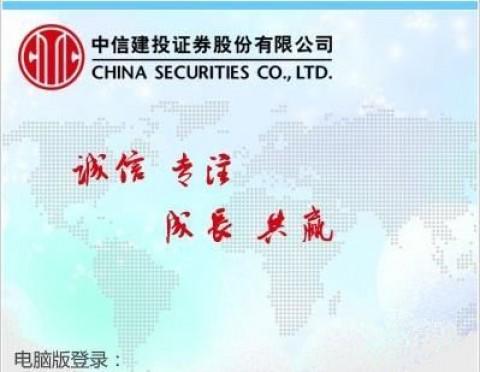 中信建投oa办公自动化系统截图(1)