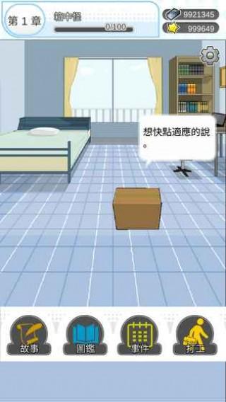 箱中少女学姐破解版截图(2)