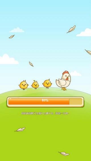 一起来养鸡截图(1)