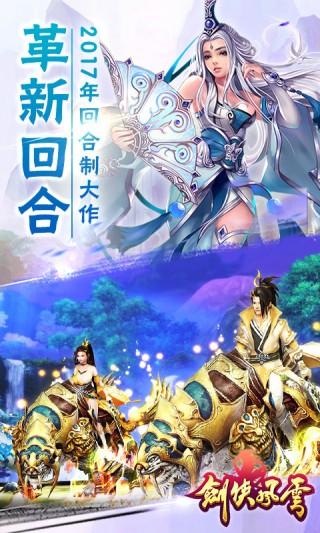 剑侠风云360版截图(1)