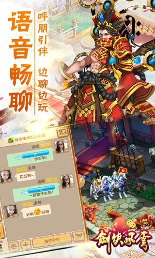 剑侠风云360版截图(5)