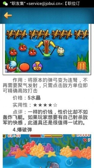 燃烧的蔬菜2攻略头条截图(5)