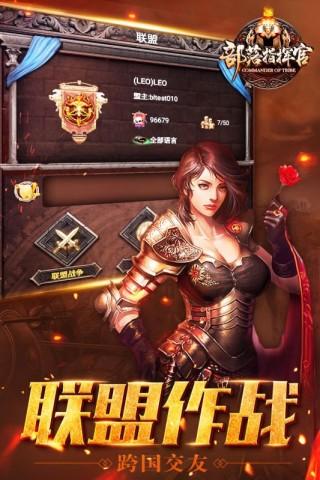 部落指挥官九游版截图(2)