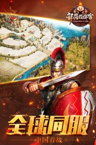 部落指挥官九游版截图(3)