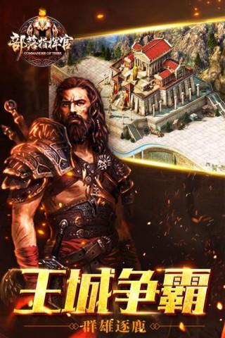 部落指挥官九游版截图(4)