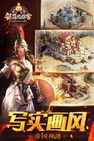 部落指挥官九游版截图(5)
