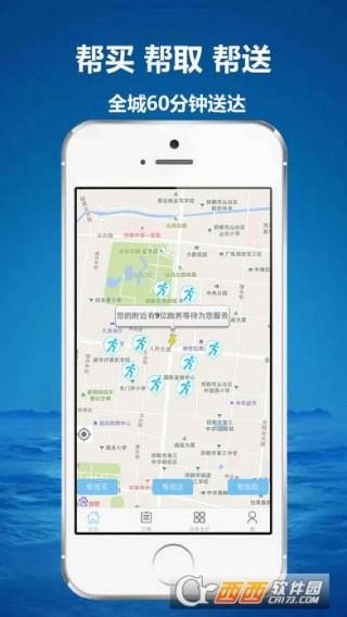 闪现跑腿app正式版截图(3)