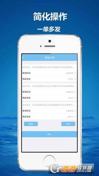 闪现跑腿app正式版截图(6)