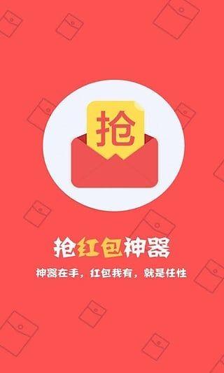 火鸟抢红包软件授权码截图(2)