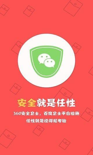 火鸟抢红包软件授权码截图(5)