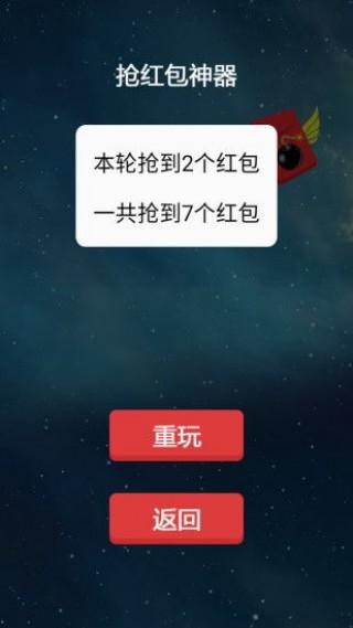 地雷战红包软件授权码截图(4)