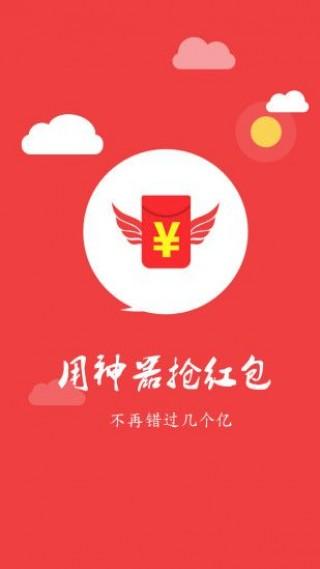 地雷战红包软件授权码截图(2)