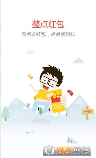 点赚红包app截图(3)