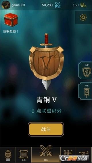 英雄联盟冠军经理汉化版截图(1)