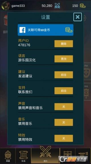 英雄联盟冠军经理汉化版截图(2)